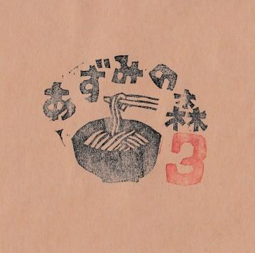 DVD-R「あずみの森3」+CDR「ナニワポンチ」【2枚組】