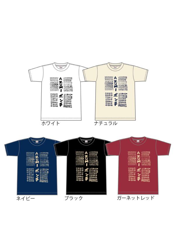 夏も後半なのに「AZUMIポンチTシャツ」予約受付!