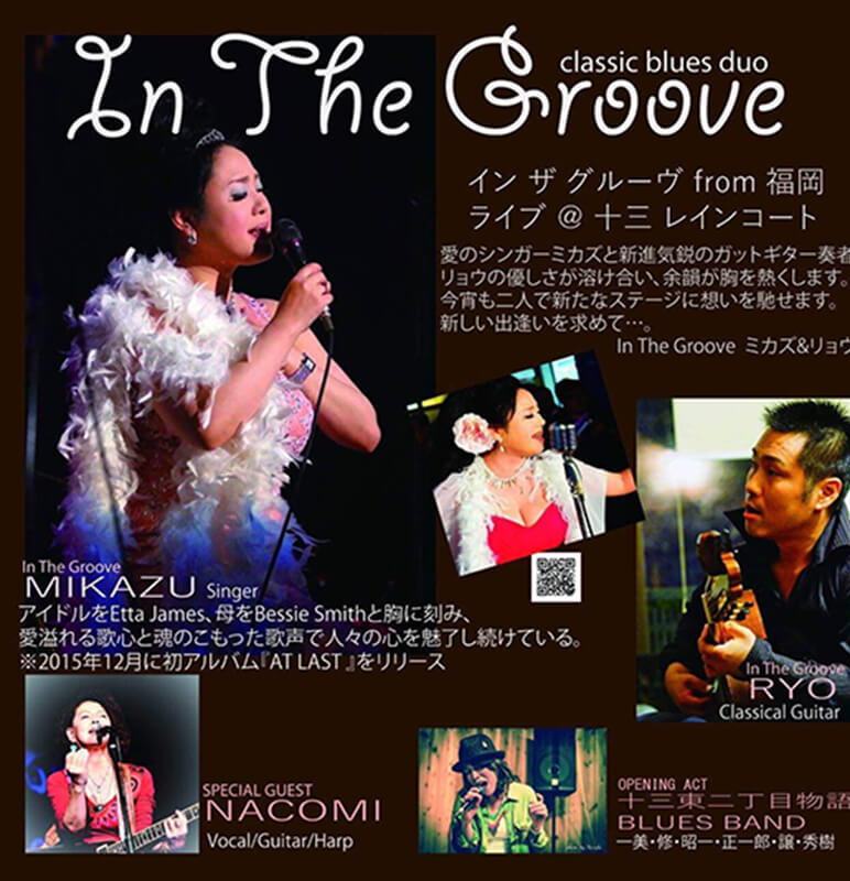 In The Groove LIVE!