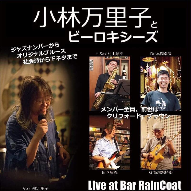小林万里子とビーロキシーズ Live!