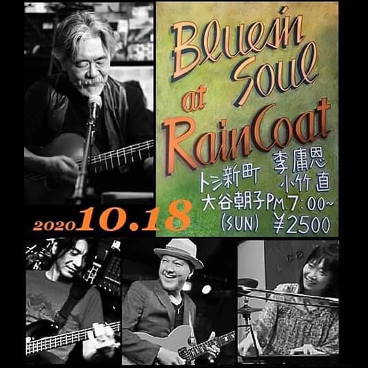 Blues'n Soul at  RAINCOAT