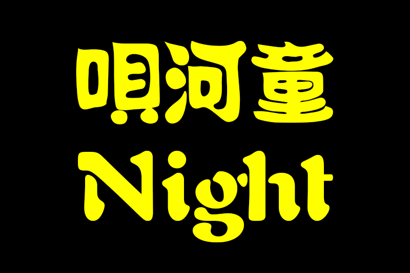 唄河童 Night Vol.13