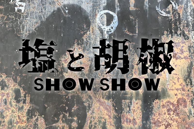 塩と胡椒SHOWSHOW 2018